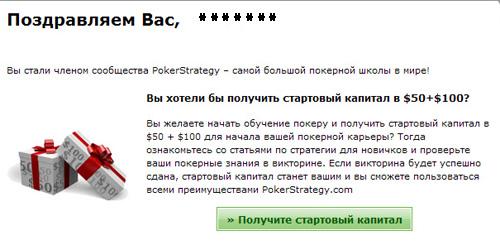 покер онлайн стартовый капитал